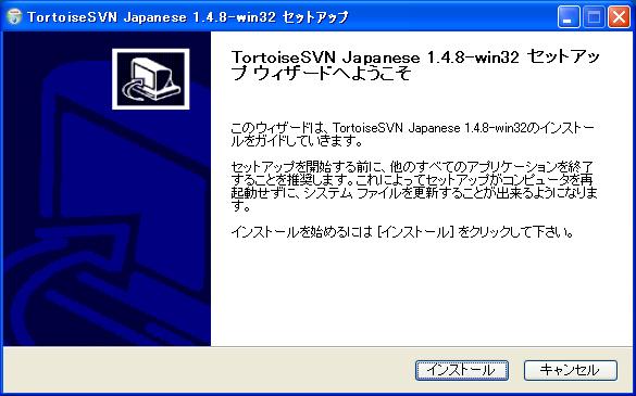 20080320_TortoiseSVN_JP_Inst01.png