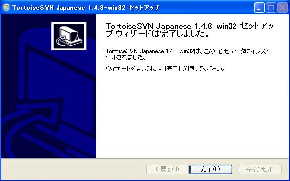 20080320_TortoiseSVN_JP_Inst02.png