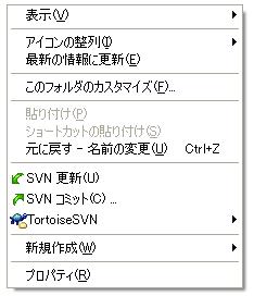 20080320_TortoiseSVN_Update_01.png