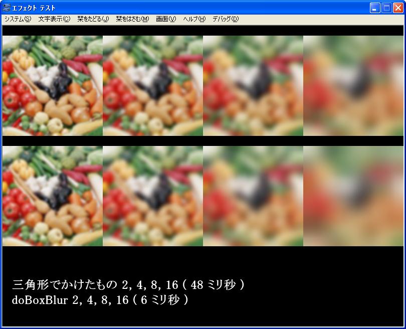 blur_test_x2_20080326.png